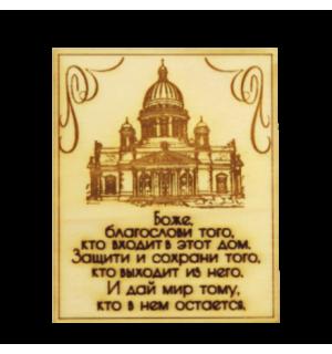 Молитва о доме (магнит)