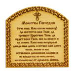 Молитва господня (магнит)