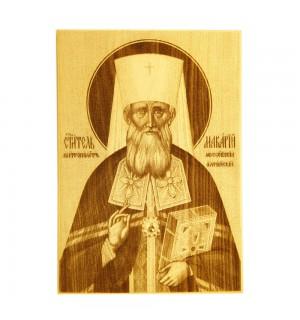 Икона малая Святой Макарий