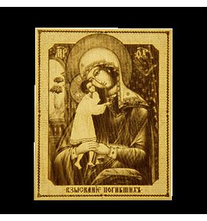 """Икона малая  Божией матери """"Взыскание погибших"""""""