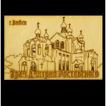 Бийский Храм Дмитрия Ростовского