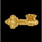 Бийск Ключ(магнит)