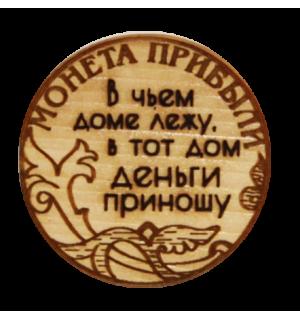 Монета Прибыли большая(магнит)