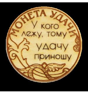 Монета Удачи большая(магнит)