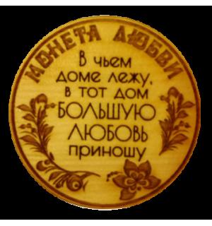 Монета Любви средняя(магнит)