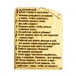 10 заповедей настоящего мужчины(магнит)