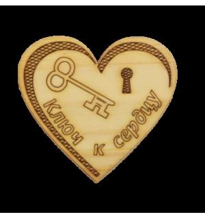Валентинка Ключ к сердцу(магнит)