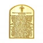 Молитва Пантелеймону (магнит)