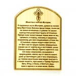 Молитва  святой Матроне (магнит).