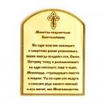 Молитва о болящих (магнит)  .