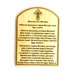 Молитвы ко  Святой Матроне(магнит)