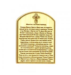 Молитва о путешествующих(магнит).