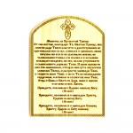 Молитва ко святой Троице утр (магнит).
