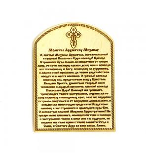 Молитва архангелу Михаилу (магнит)