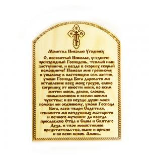 Молитва Николаю Угоднику (магнит) .
