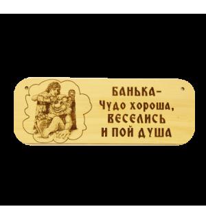 Табличка банная 3